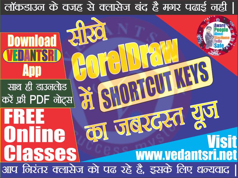 CorelDraw Tools Shortcut Setup VedantSri Varanasi
