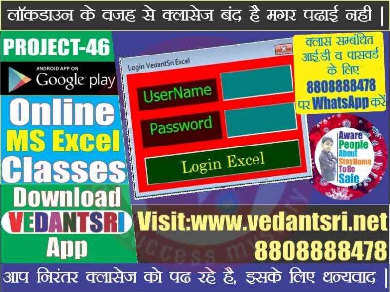 MS Excel Login Form Thumbnail VedantSri Varanasi