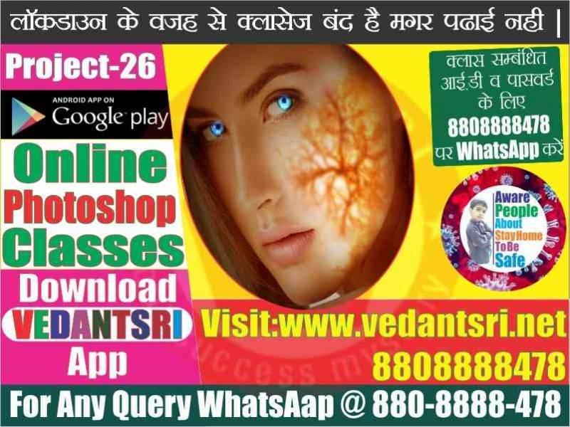 Photoshop Face Effect Project VedantSri varanasi